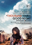 1000-times-good-night