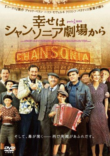 幸せはシャンソニア劇場から